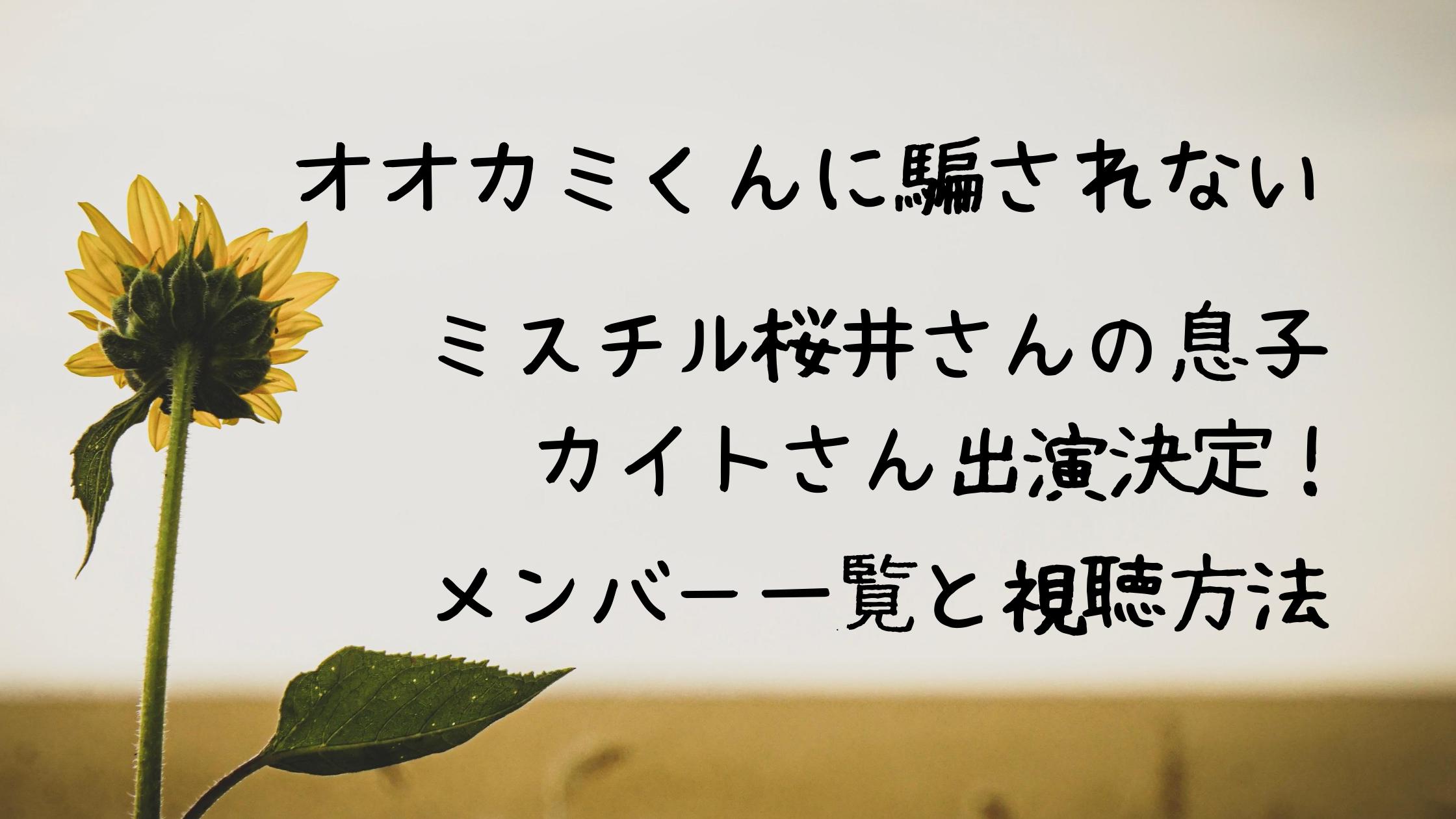 息子 ミスチル 桜井