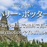 ハリーポッターの動画フルを無料で見る方法