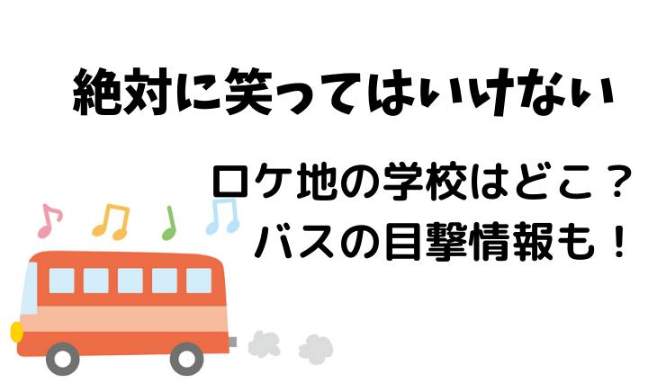 地 ロケ 2019 つか て は いけない ガキ 笑っ ガキ使2019のロケ地はつくば市の筑波東中学校!校内の画像あり!