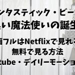 ファンタスティックビースト黒い魔法使いの誕生の映画動画フル無料で見る方法