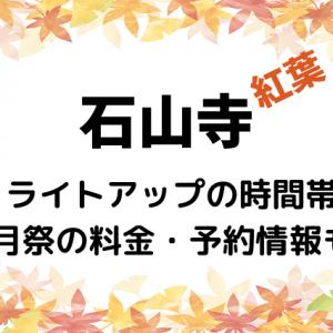 石山寺ライトアップの時間帯 秋月祭の料金・予約情報も!