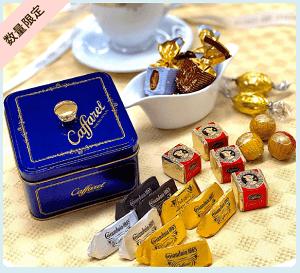 カファレル(caffarel)復刻缶ベル・ブルー