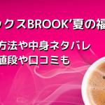 ブルックスBROOK'Sの福袋2021夏!予約方法や中身ネタバレ・値段や口コミも
